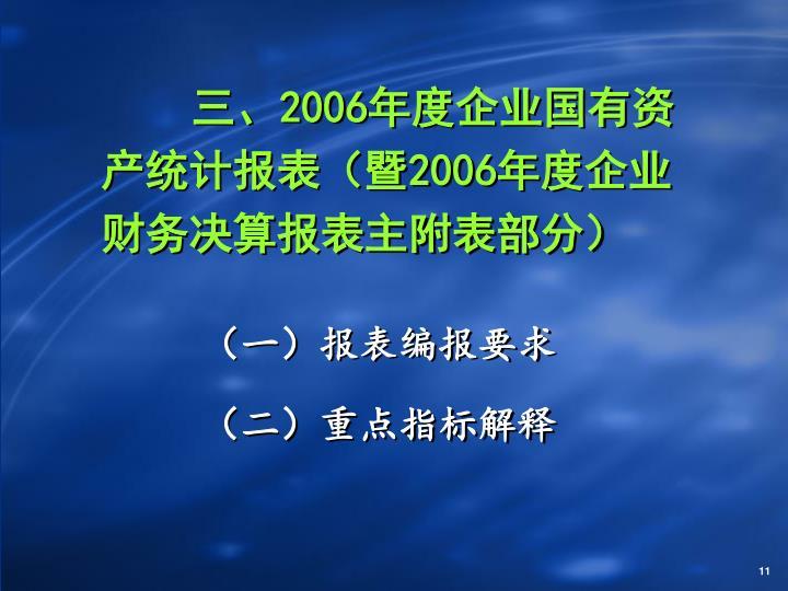 三、2006年度企业国有资产统计报表(暨2006年度企业财务决算报表主附表部分)