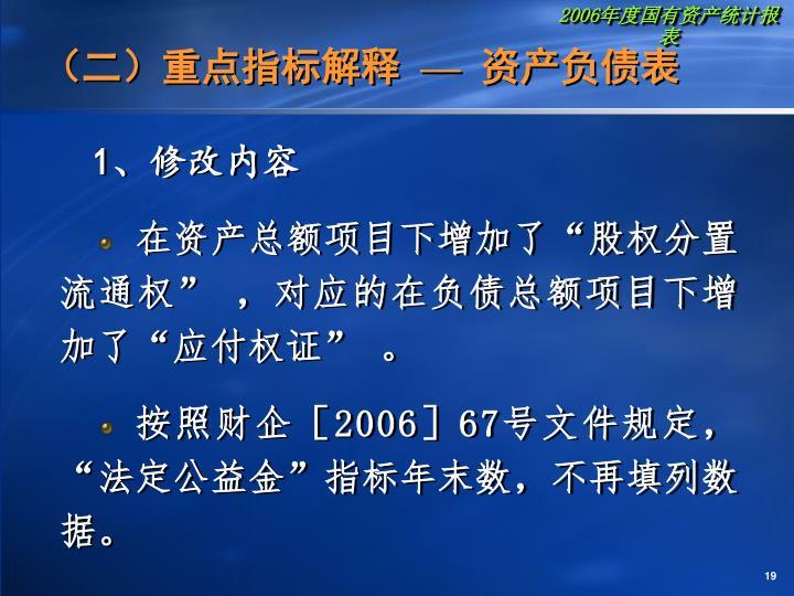 2006年度国有资产统计报表