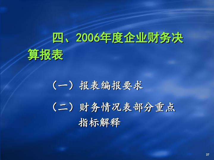 四、2006年度企业财务决算报表