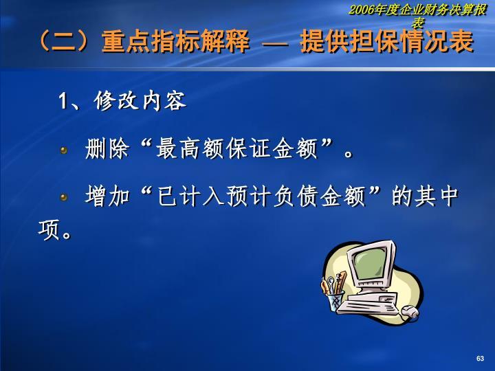 2006年度企业财务决算报表