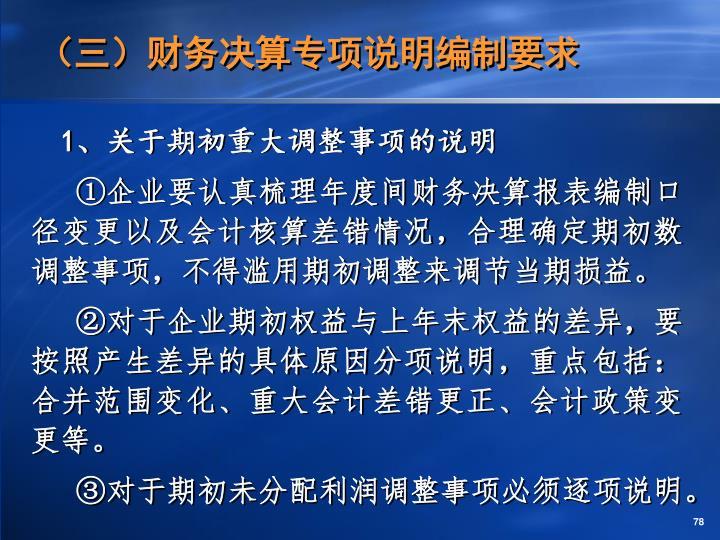 (三)财务决算专项说明编制要求