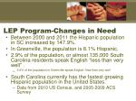 lep program changes in need