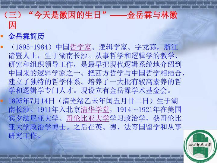 """(三)""""今天是徽因的生日"""""""