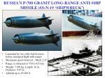 russia s p 700 granit long range anti ship missile ss n 19 shipwreck