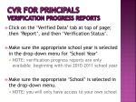 cvr for principals verification progress reports