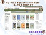 step 1 hyread ebook
