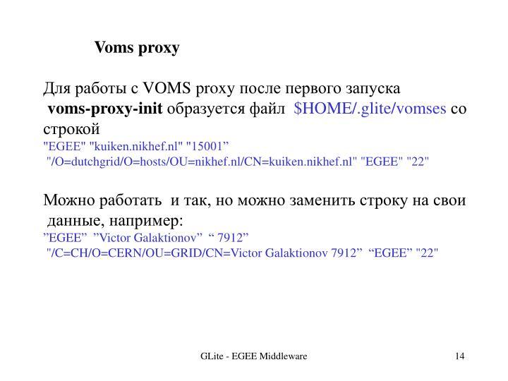 Voms proxy