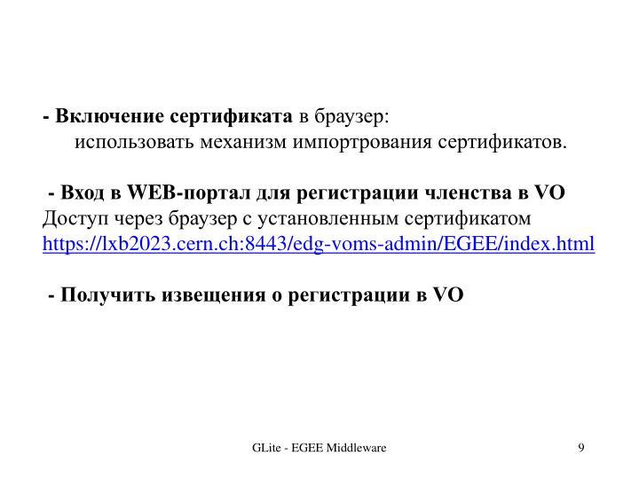 - Включение сертификата