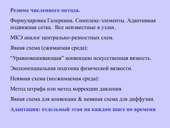 Резюме численного метода.