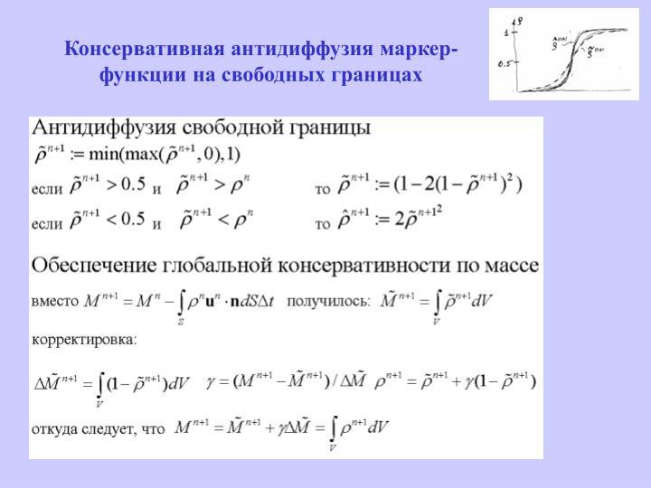 Консервативная антидиффузия маркер-функции на свободных границах