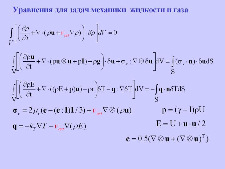 Уравнения для задач механики  жидкости и газа