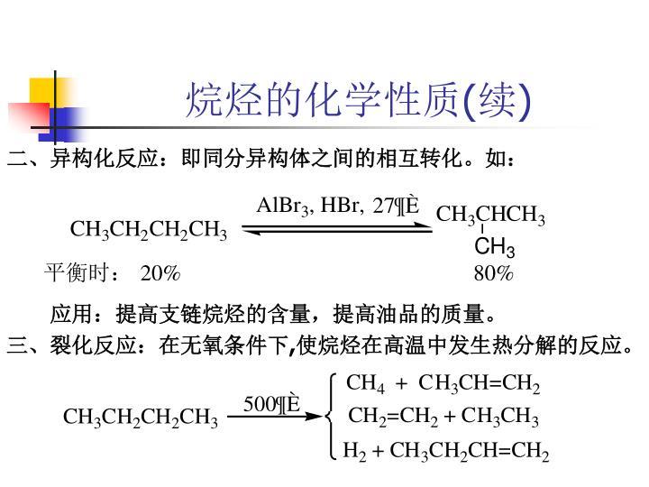 烷烃的化学性质