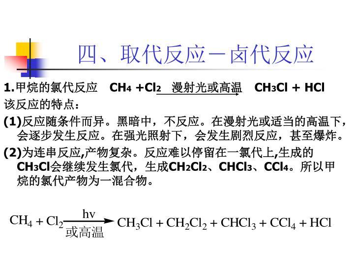 四、取代反应-卤代反应