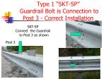 type 1 skt sp guardrail bolt is connection to post 3 correct installation