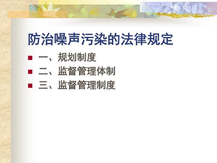 防治噪声污染的法律规定