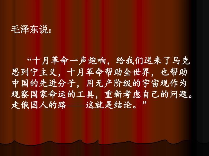 毛泽东说: