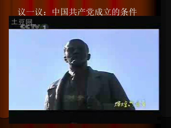 议一议:中国共产党成立的条件