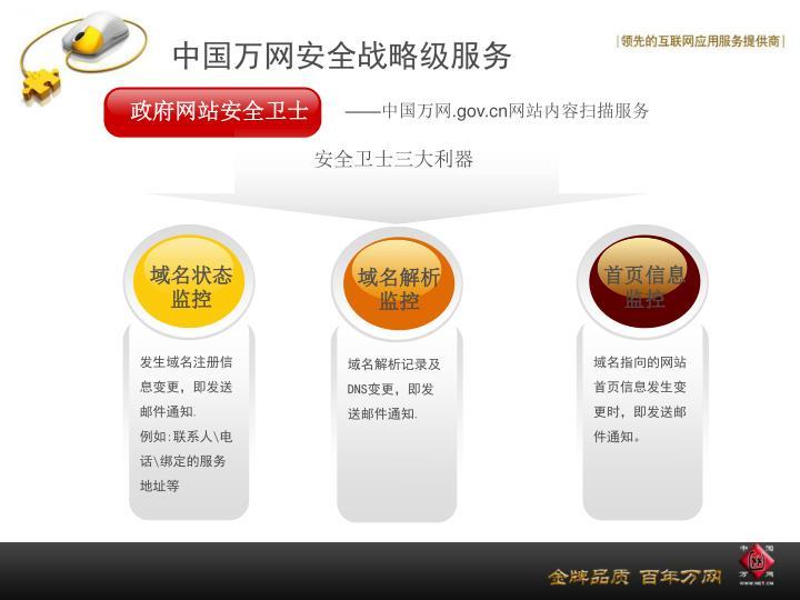 政府网站安全卫士