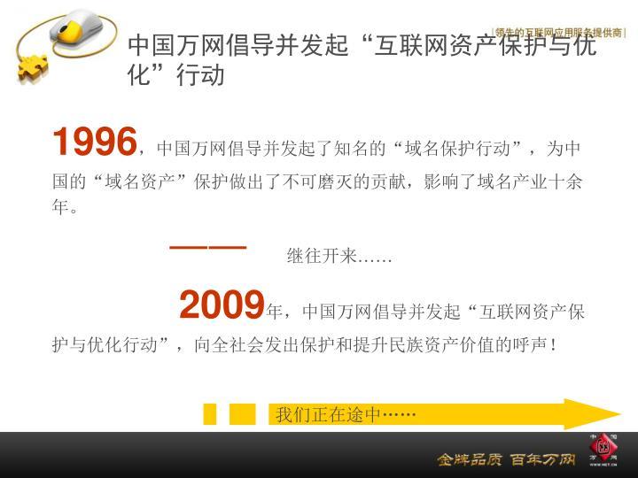 """中国万网倡导并发起""""互联网资产保护与优化""""行动"""