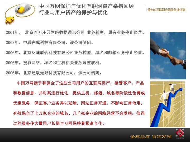 中国万网保护与优化互联网资产举措回顾