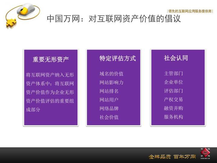中国万网:对互联网资产价值的倡议