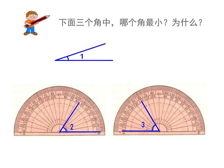 下面三个角中,哪个角最小?为什么?