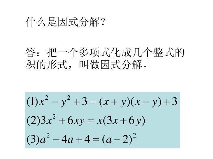 什么是因式分解?