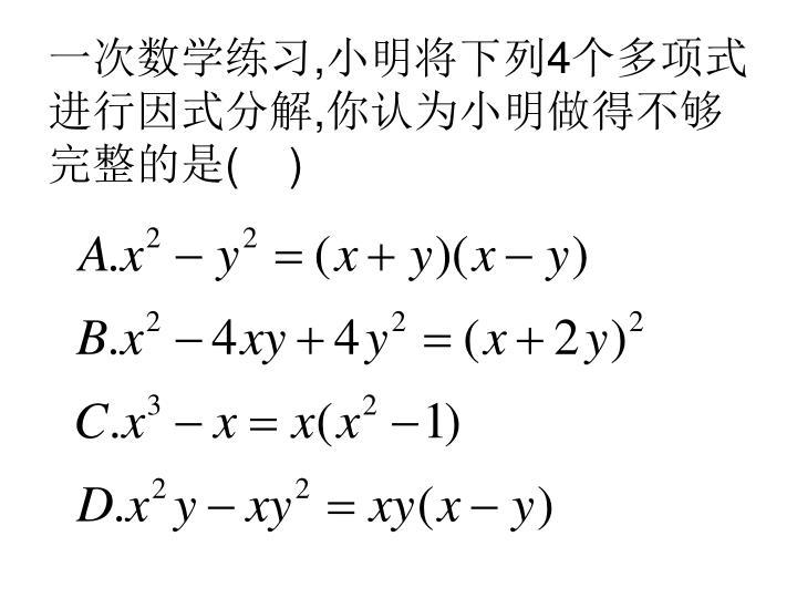一次数学练习