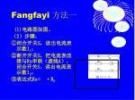 fangfayi