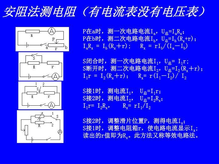 安阻法测电阻(有电流表没有电压表)