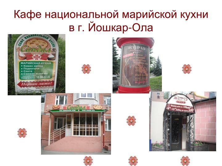 Кафе национальной марийской кухни в г. Йошкар-Ола