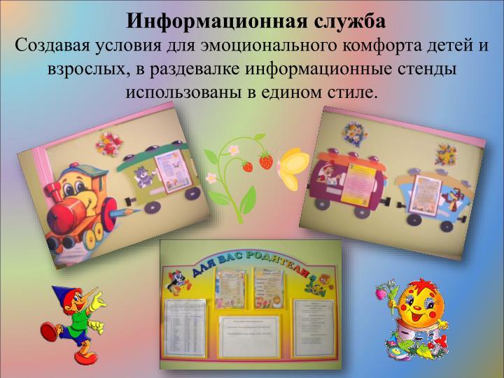 Информационная служба