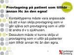 provtagning p patient som tillh r annan hc n den egna