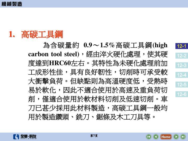 高碳工具鋼