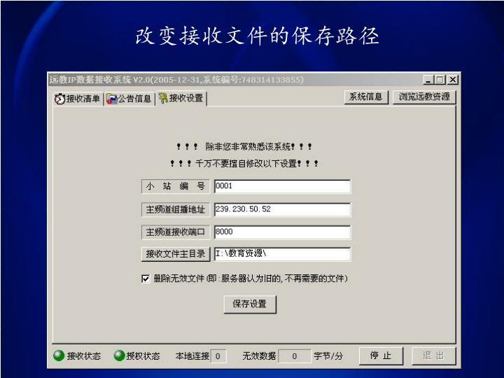 改变接收文件的保存路径