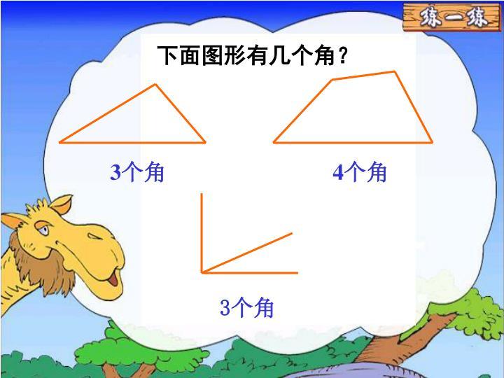 下面图形有几个角?