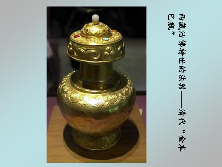 西藏活佛转世的法器