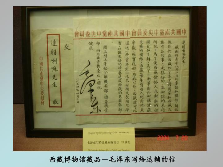 西藏博物馆藏品-毛泽东写给达赖的信