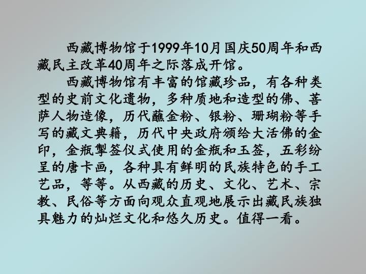 西藏博物馆于