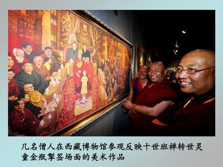 几名僧人在西藏博物馆参观反映十世班禅转世灵童金瓶掣签场面的美术作品