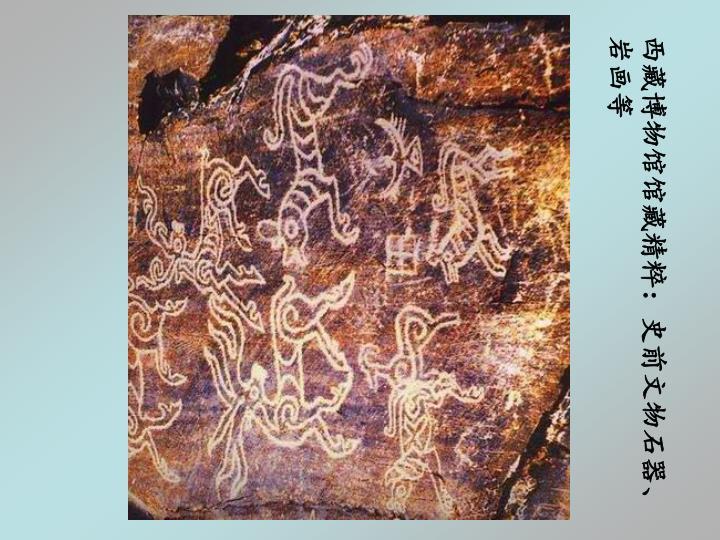 西藏博物馆馆藏精粹:史前文物石器、岩画等