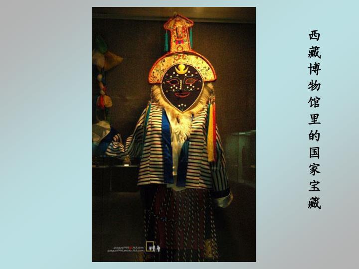 西藏博物馆里的国家宝藏