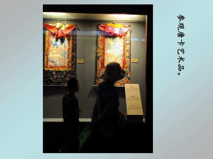 参观唐卡艺术品。