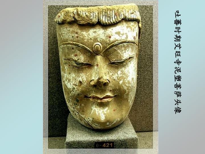 吐蕃时期艾旺寺泥塑菩萨头像