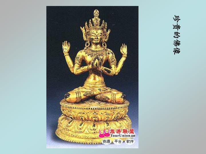 珍贵的佛像