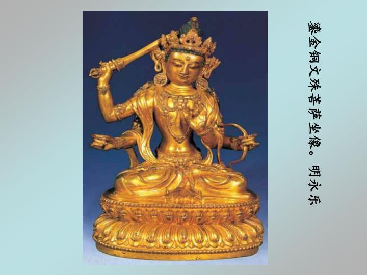 鎏金铜文殊菩萨坐像。明永乐