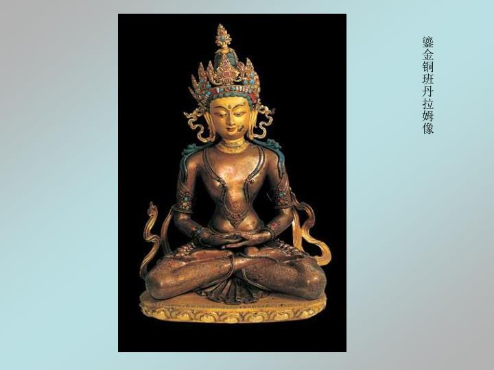 鎏金铜班丹拉姆像