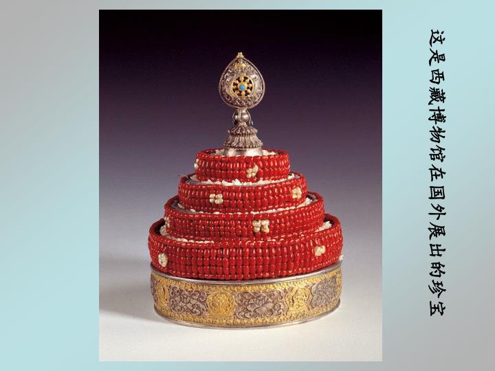 这是西藏博物馆在国外展出的珍宝