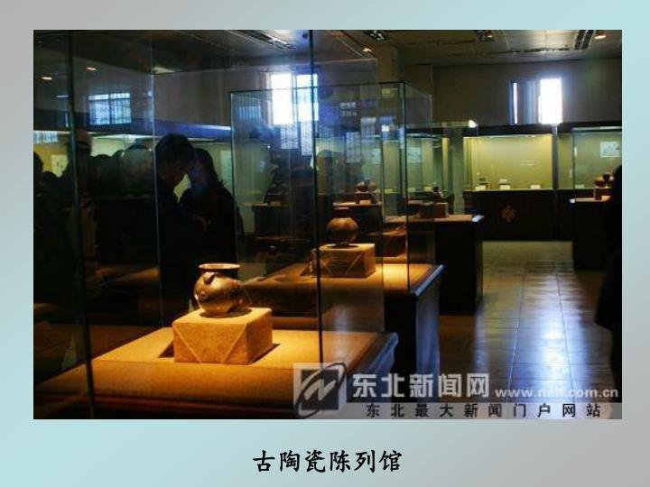 古陶瓷陈列馆
