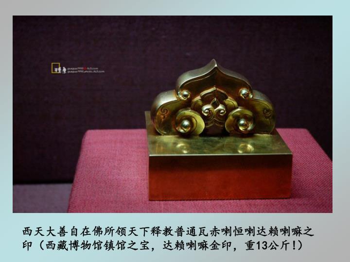 西天大善自在佛所领天下释教普通瓦赤喇恒喇达赖喇嘛之印(西藏博物馆镇馆之宝,达赖喇嘛金印,重